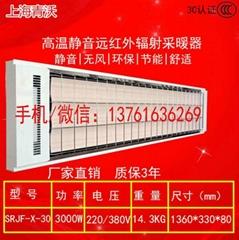 波型陶瓷輻射電熱幕 電采暖器SRJF-X系列