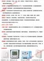 九源高溫靜音電熱幕SRJF-X-10電熱板 3