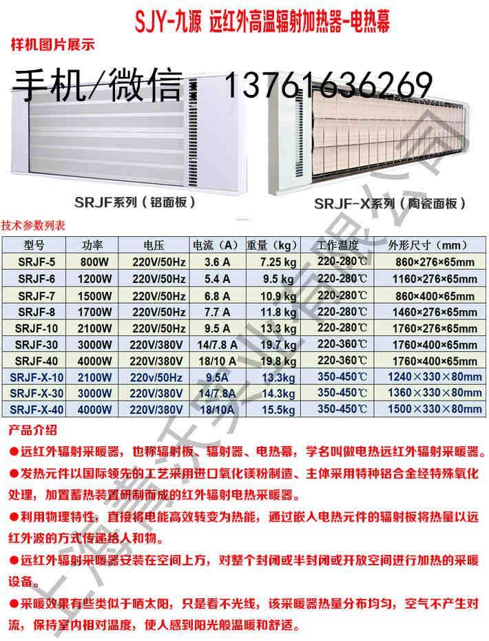 九源高溫輻射電熱幕瑜伽房專用SRJF-30采暖器 2