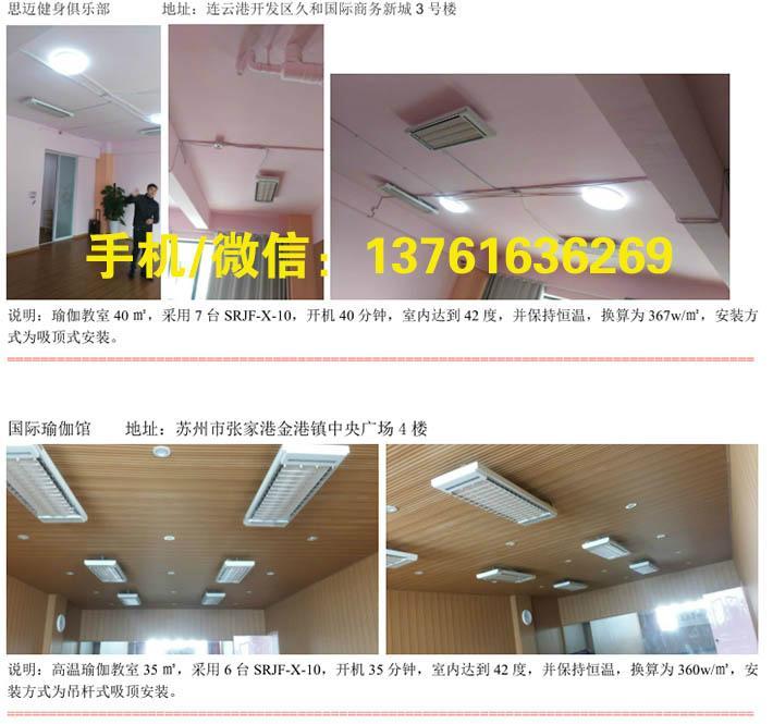 九源高溫輻射電熱幕瑜伽房專用SRJF-30采暖器 4