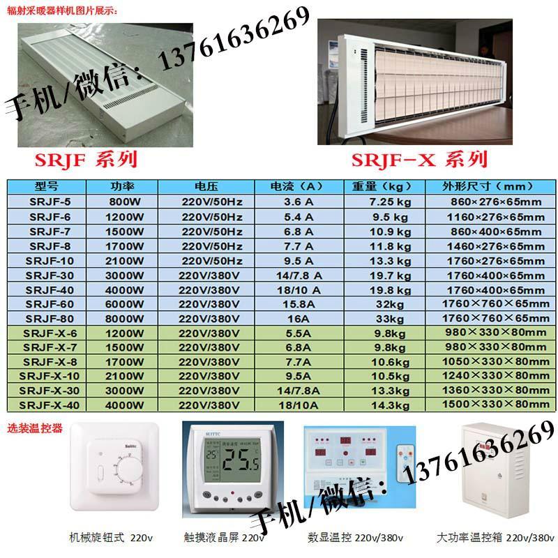 曲波型陶瓷輻射采暖器 學校專用設備SRJF-8 2