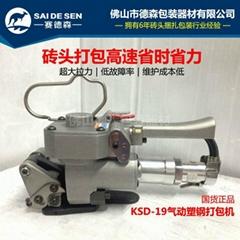 KSD-19手提式气动塑钢打包机