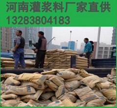 郑州供应C60水泥基高强度精密灌浆料