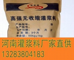 供应郑州HGM/CGM—1高强无收缩灌浆料(通用型)
