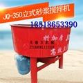 攪拌水泥混凝土飼料肥料JQ-3