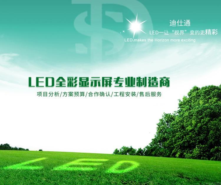 戶外P10全彩led廣告顯示屏 商場體育館led大屏幕廠家直銷 2