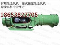 KCS-150D矿用湿式振旋除尘风机