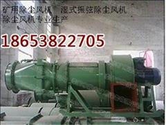 KCS-230D礦用除塵風機