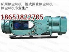 KCS-410D濕式振弦除塵風機