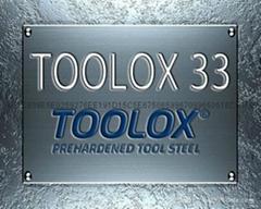 上海TOOLOX33模具钢材