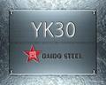 东莞模具钢材YK30