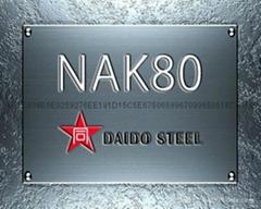供應蘇州進口模具鋼材NAK80 NAK55