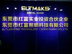 東莞市紅富照明科技有限公司