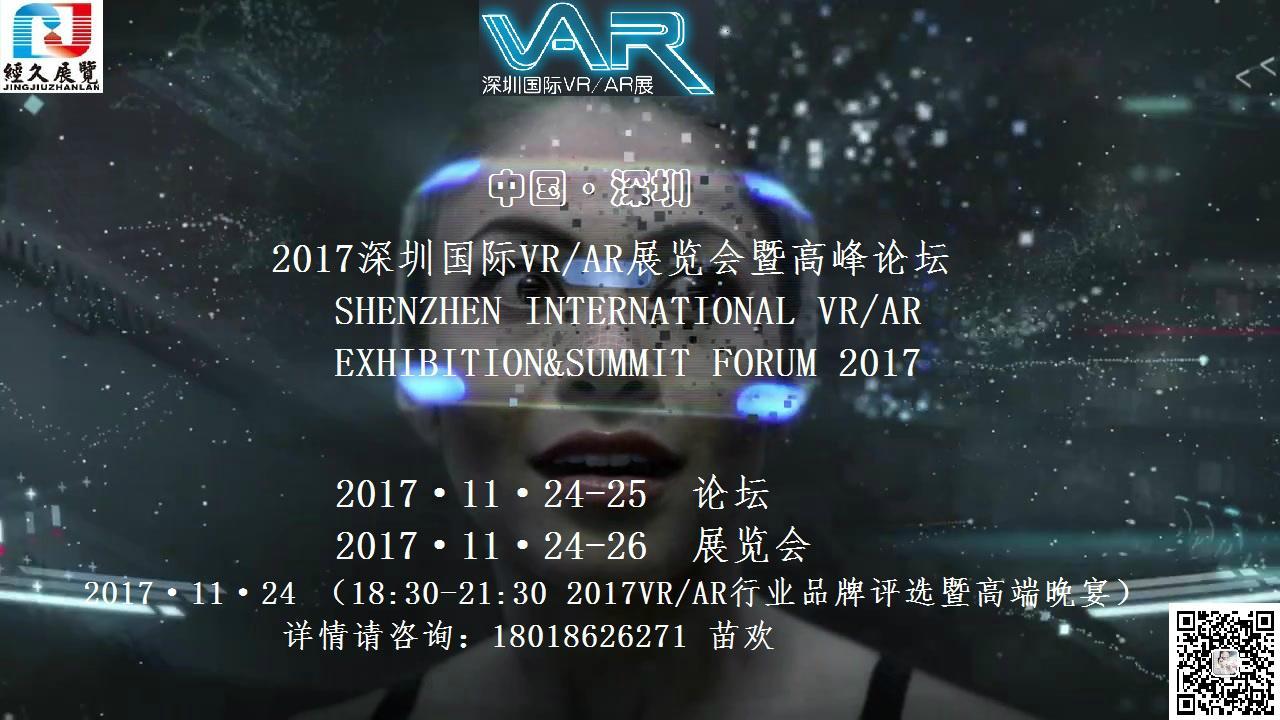 VAR-2017深圳國際VR/AR展覽會暨高峰論壇  1