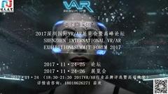 VAR-2017深圳國際VR/AR展覽會暨高峰論壇