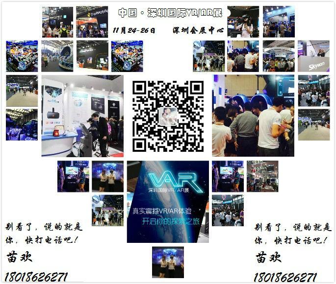 VAR-2017深圳國際VR/AR展覽會暨高峰論壇  2