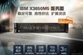 安慶IBM服務器送貨3650M5系列I05 3