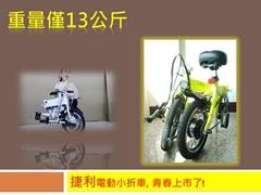 捷利電動腳踏車,14吋電動自行車,捷利電動小折,捷安美電動助力小折