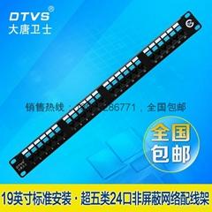 大唐衛士  超五類24口 網絡配線架  19寸機架式