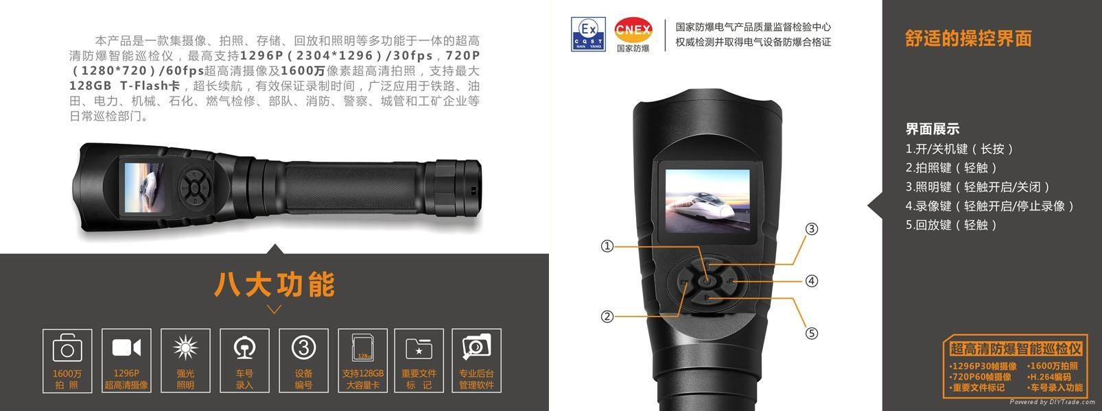 防爆智能巡檢儀強光帶屏攝錄手電筒 3