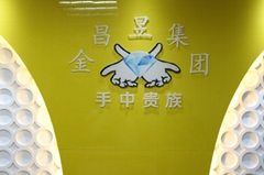 河南金昌昱商貿有限公司