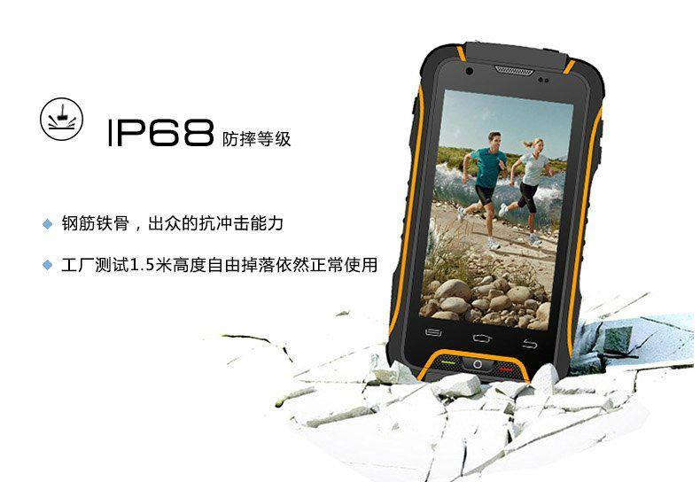 华度HG03智能三防手机 1