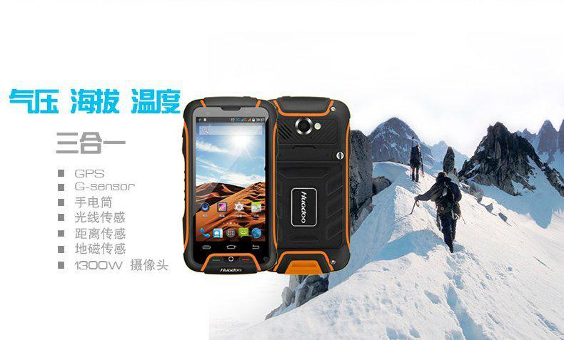华度HG03智能三防手机 2