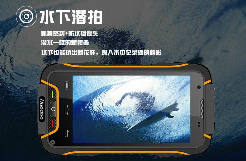 华度HG03智能三防手机 4