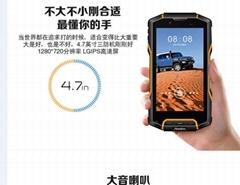 华度HG04 三防智能手机