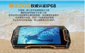 华度HG04 三防智能手机 3