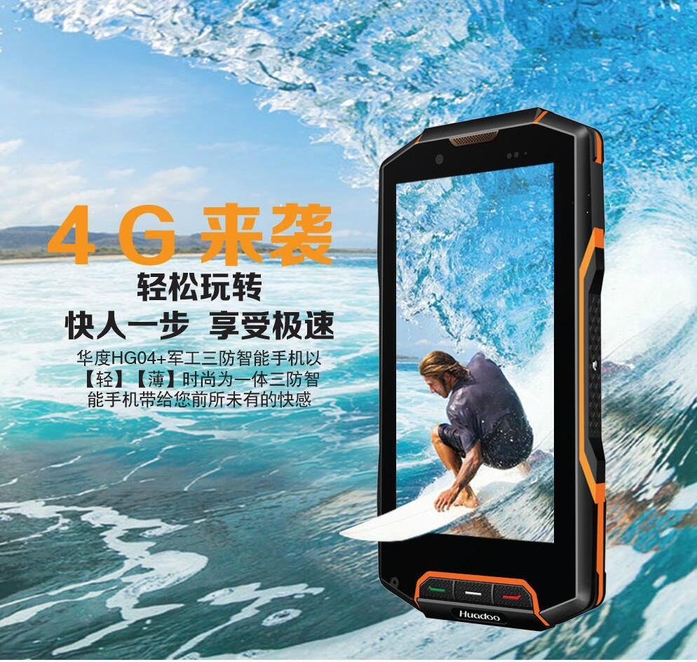 华度HG04 三防智能手机 5