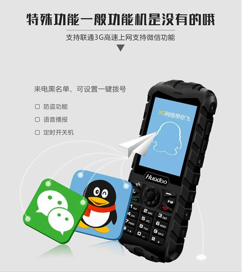 华度 H3 三防功能手机 1