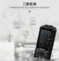 华度 H3 三防功能手机 2