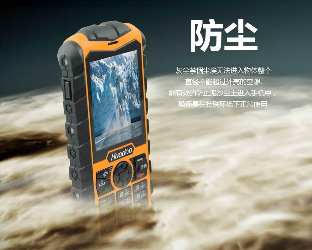 华度 H3 三防功能手机 4