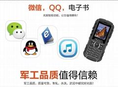 華度 H1 三防功能手機