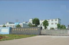 東莞市長安心軒不鏽鋼材料廠