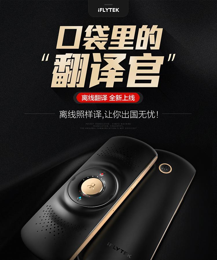 上海科大讯飞翻译机 2
