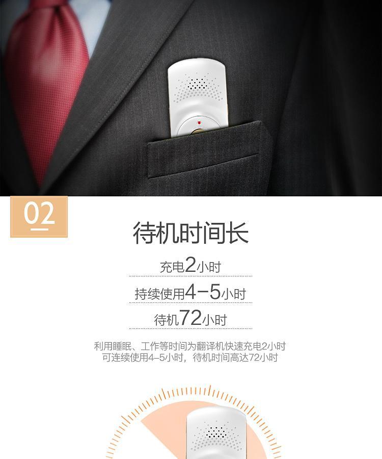 上海科大讯飞翻译机 3