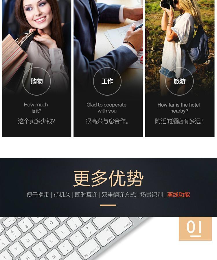 上海科大讯飞翻译机 5