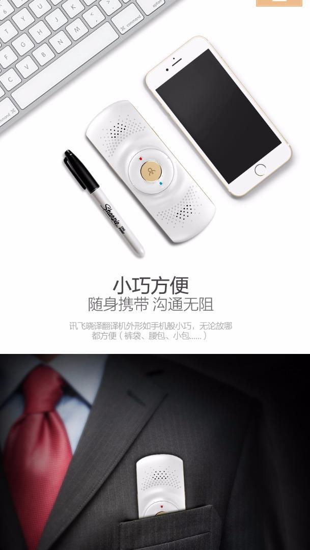 上海晓译汉维智能语音翻译机 2