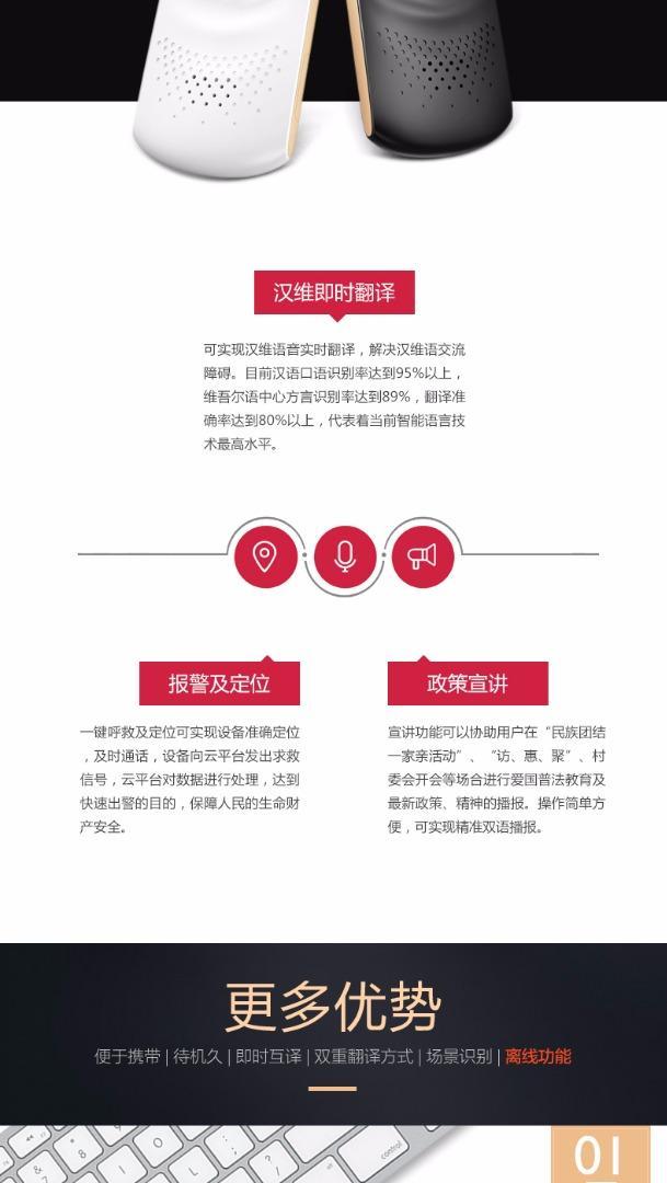 上海晓译汉维智能语音翻译机 4