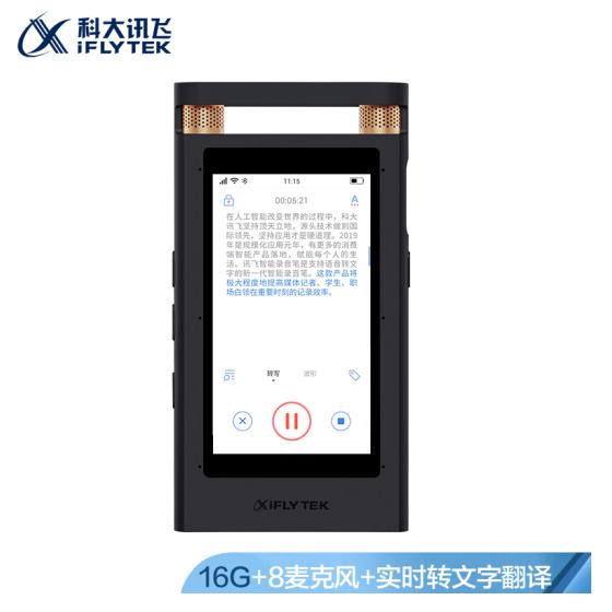 科大訊飛智能錄音筆SR701 1