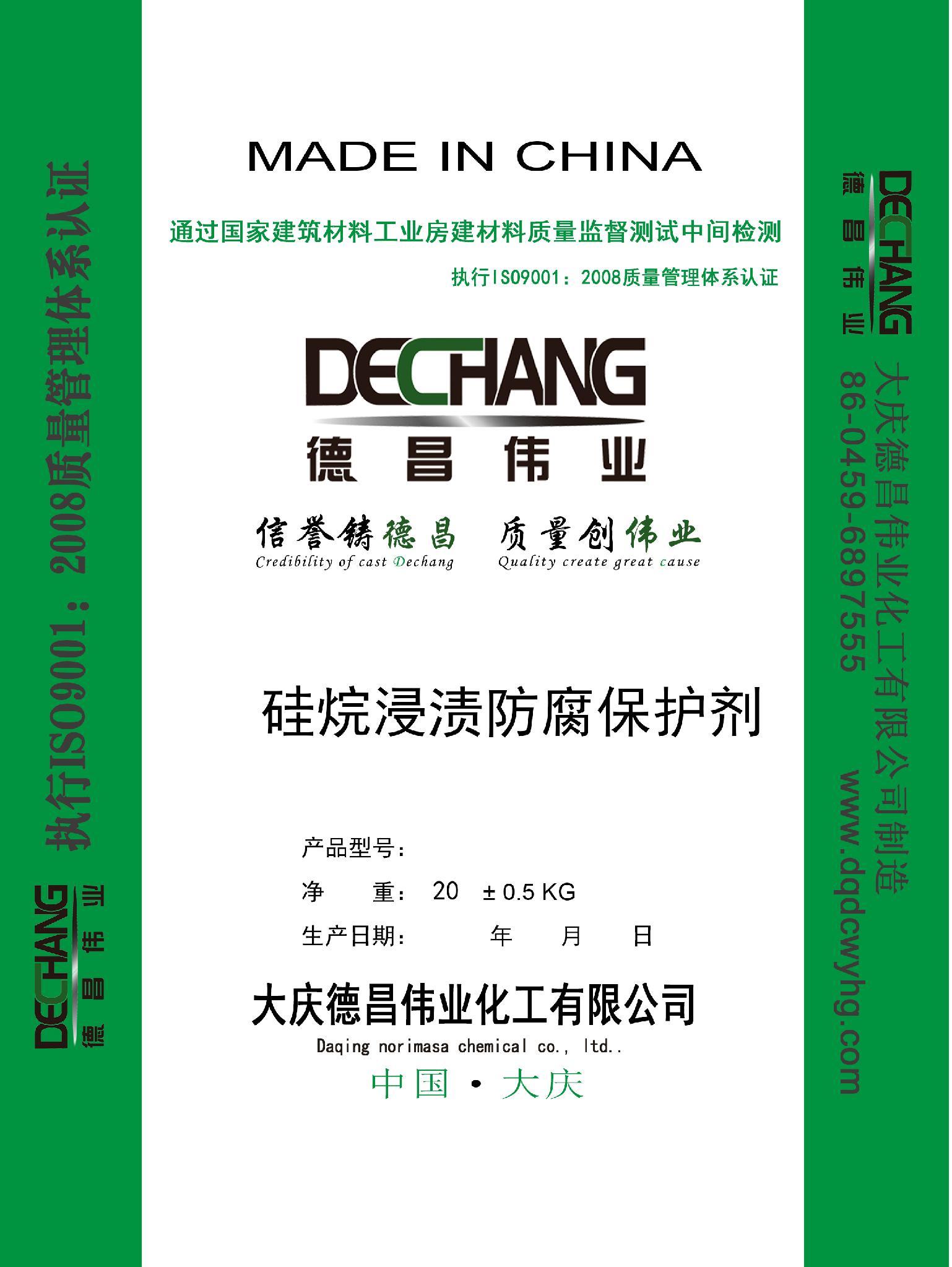 混凝土防腐保護劑、硅烷㓎漬劑、硅烷防腐防水劑 3