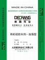 有機硅防水劑、水性防水劑、防水劑 3