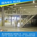 温州钢结构隔层 1