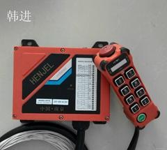 韩进新品工业无线遥控器