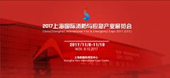上海国际消防与应急产业展览会