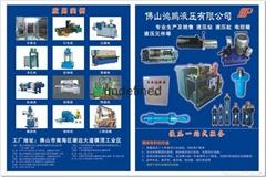 Foshan hongpeng hydraulic company