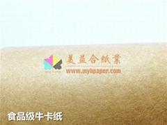 食品级牛卡纸 食品级牛皮纸 具有FDA认证