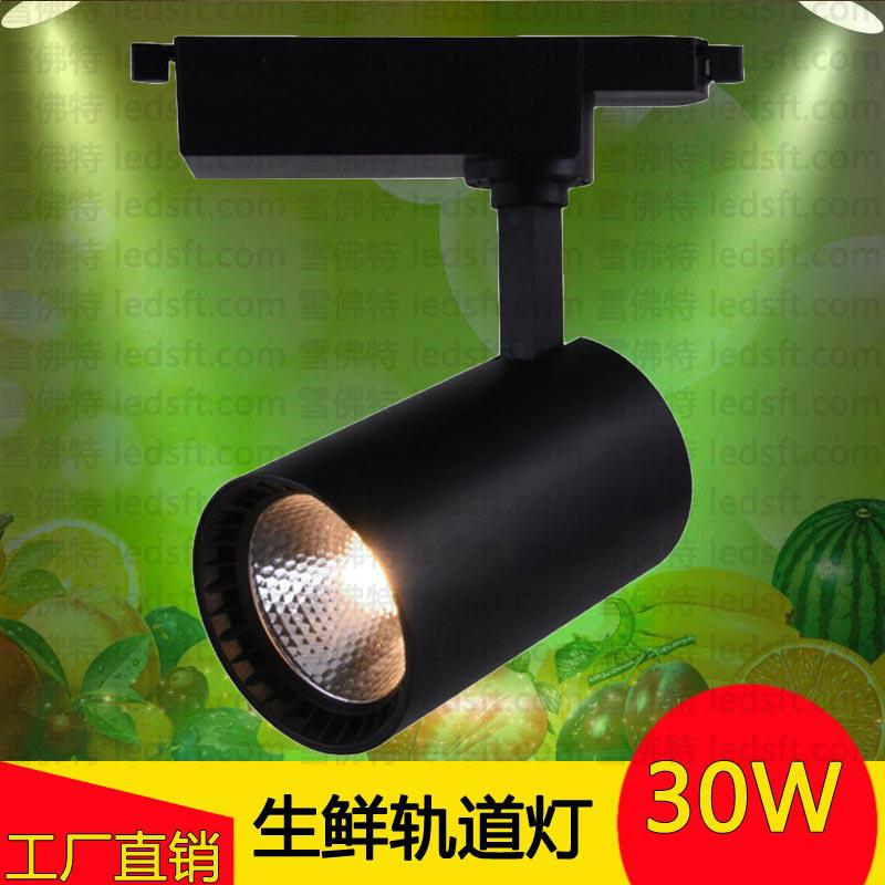 超市水果蔬菜肉類LED軌道燈 3